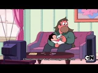 S04E09 -- Steven Universe -