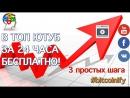 Как Продвинуть Видео в ТОП YouTube, ВКонтакте и Facebook? Bitcoinify