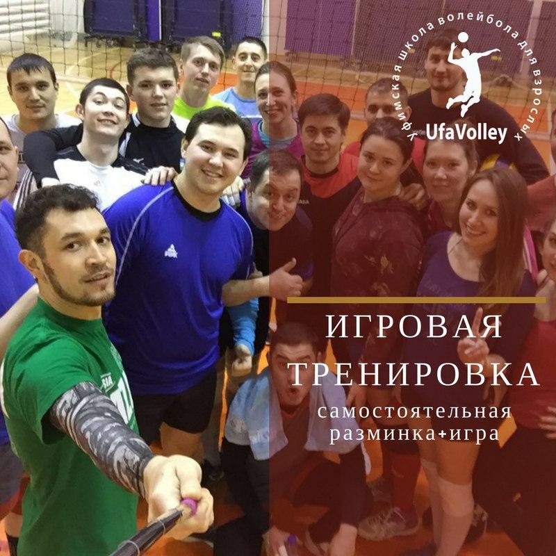 Афиша Уфа 16.02 СБ /ИГРОВАЯ ТРЕНИРОВКА/ с 19.00 до 22.00