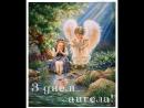 З днем Ангела привітання