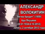 Александр Волокитин - ВЕЧЕР БРОДИТ ПО ЛЕСНЫМ ДОРОЖКАМ (Ада Якушева, 1959) (запись 2.10.2012)