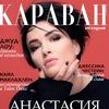 Караван историй. Украина