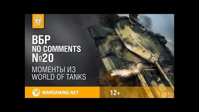 Смешные моменты World of Tanks ВБР׃ No Comments 20 (WOT)