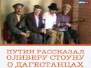 Владимир Путин о Дагестанцах!