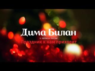 Coca-Cola — Дима Билан о записи песни