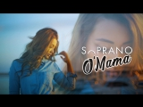 Soprano - OMama / ПРЕМЬЕРА КЛИПА 2017