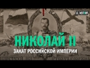 Николай ll. Последний Император. Часть 2