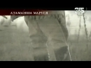01-Atamansha_Marusja-30.06.2010 - V_poiskah_istiny_(365-dnej)