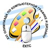 XVII Межрегиональная Олимпиада ЕКТС