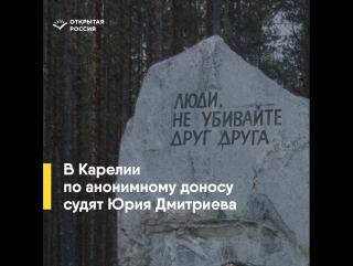 Деятели культуры о суде над Юрием Дмитриевым