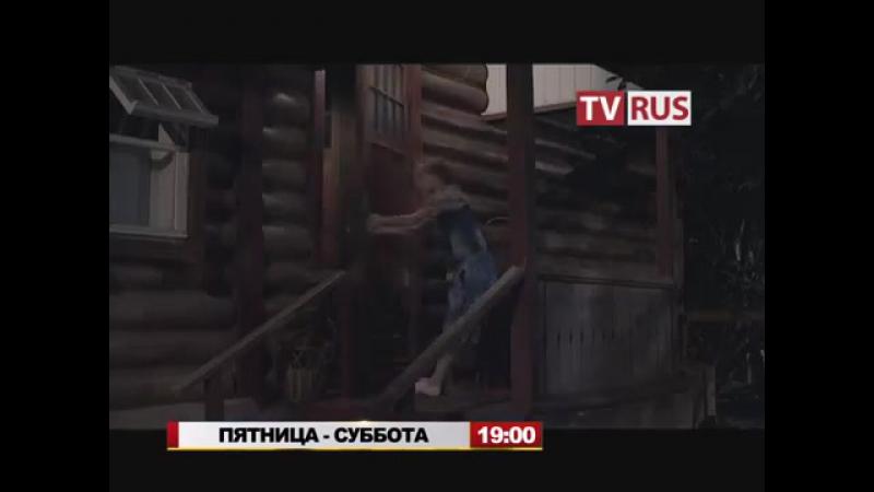 Анонс Т-с Классные мужики Телеканал TVRus