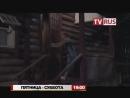 Анонс Т с Классные мужики Телеканал TVRus