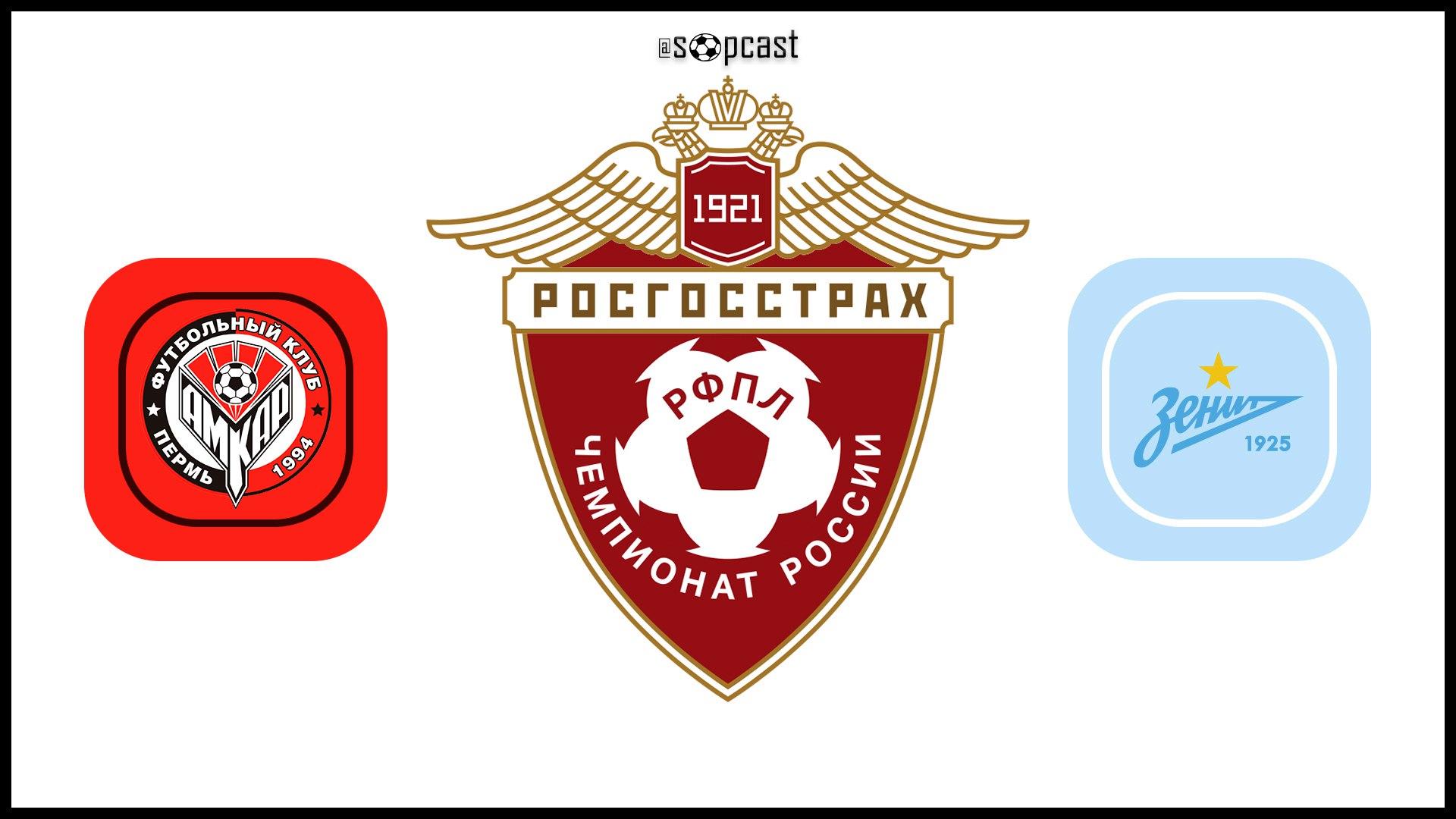 Лион реал мадрид sopcast рус