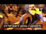 Сутички на День гідності. Як несли покришки на Майдан
