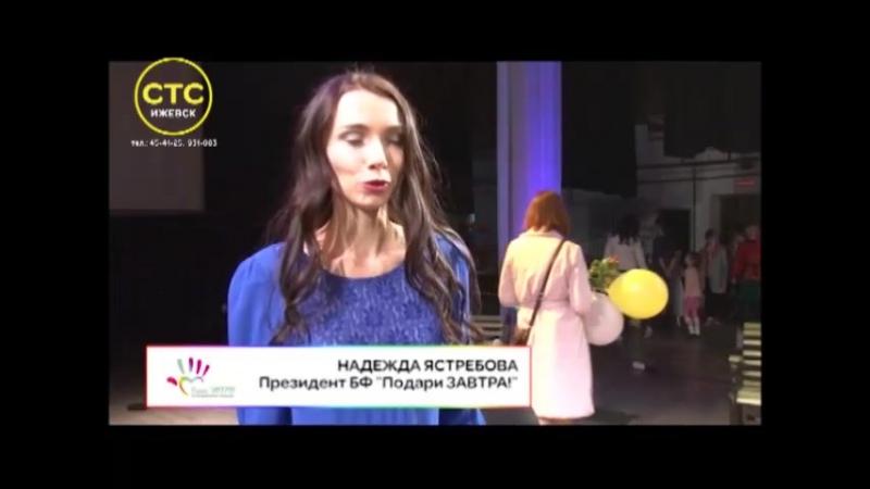 СТС-Ижевск о концерте Мир, будь ко мне добрей