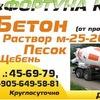 Бетон во Владимире с доставкой:+7(905) 649-58-81