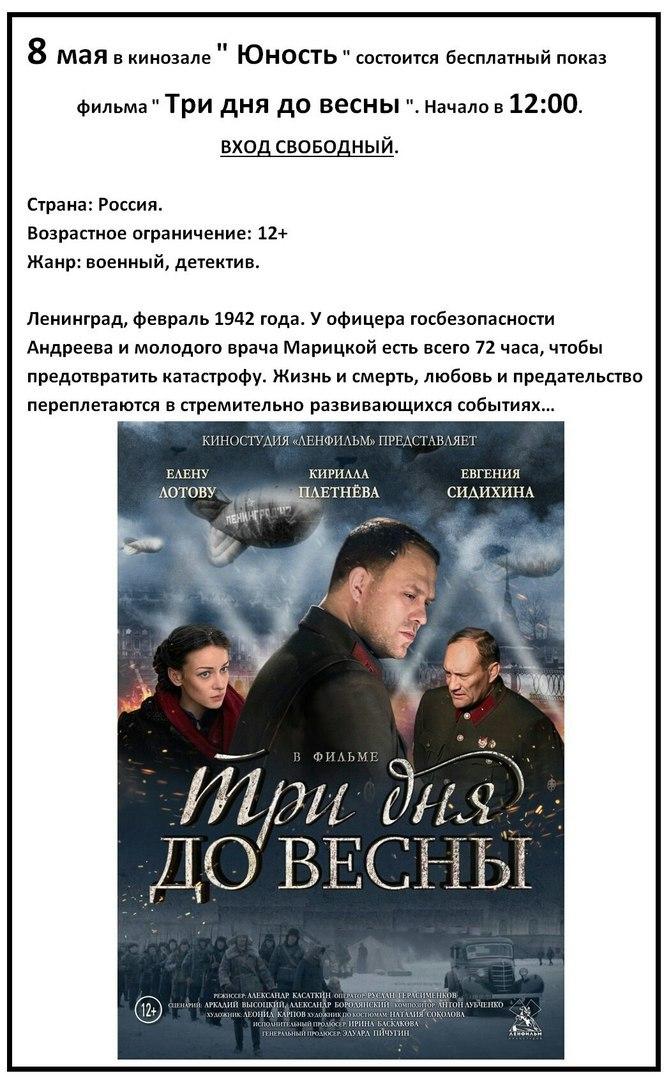 """8 мая - в кинозале """"Юность"""""""