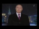 Старый Новый Год Кремль ОПА!!!