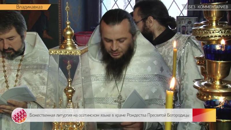 Божественная литургия на осетинском языке