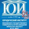 Юридический институт МИИТ