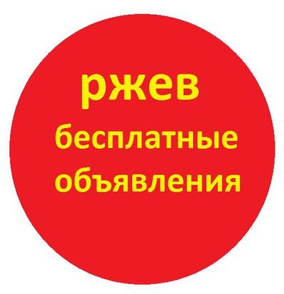 Ржев доска объявлений на vk.com доска бесплатных объявлений южноуральск