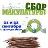 Сбор макулатуры в Мурманске