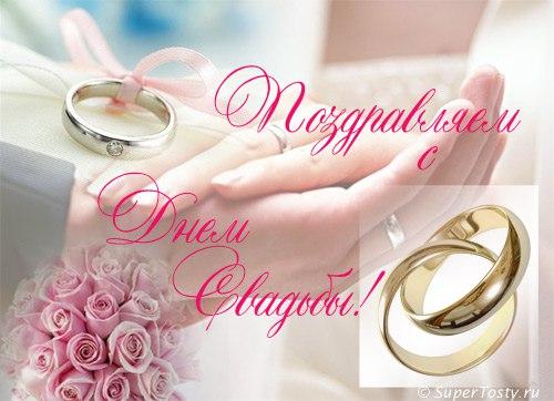 Поздравление племяннице с днем свадьбы