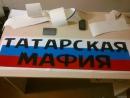 татарская мафия