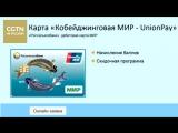 В России появится карта с двумя платежными системами