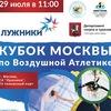 Кубок Москвы по Воздушной Атлетике