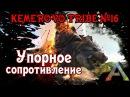 ARK Survival Evolved - УПОРНОЕ СОПРОТИВЛЕНИЕ - Kemerovo Fail s01e16