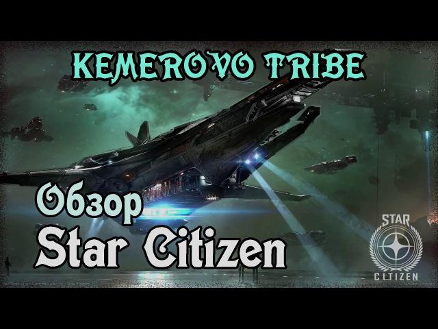 Star Citizen - ОБЗОР ВЕРСИИ alpha 2.6.3 - Kemerovo Fail