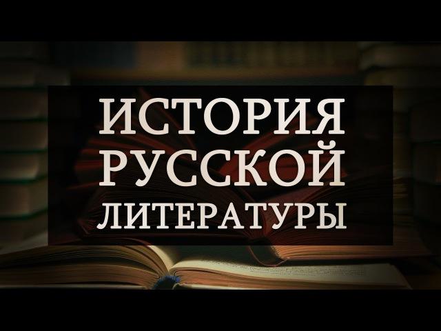 История русской литературы Лекция 2 Белинский и натуральная школа Николай Гоголь