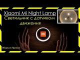 Xiaomi - Светильник с Датчиком Движения / Xiaomi Mi Night Lamp