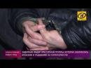 Витебский ГУБОП арестовал лидера ОПГ, промышлявшего грабежом на трассе М1
