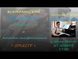 Всеукраинский молодёжный хор и эстрадно-симфонический оркестр ц. Ясная Поляна (2...