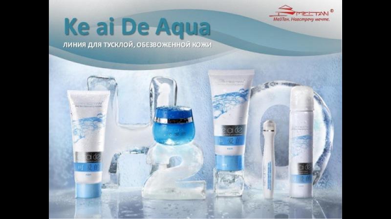 Серия Ke ai De Aqua - МейТан