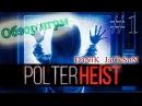 Poltergeist -Обзор игры. Инди хоррор.#1