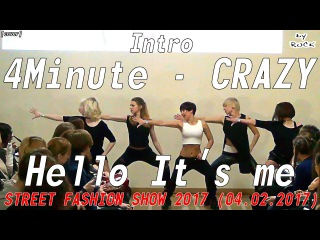 Intro 4Minute - CRAZY dance cover by Hello It's me [STREET FASHION SHOW 2017 (04.02.2017)]