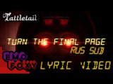 (rus sub) TattleTail Song - Turn the Final Page (перевод)
