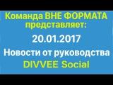 DIVVEE Social Новости 20.1.17 Перевод от Вне Формата!