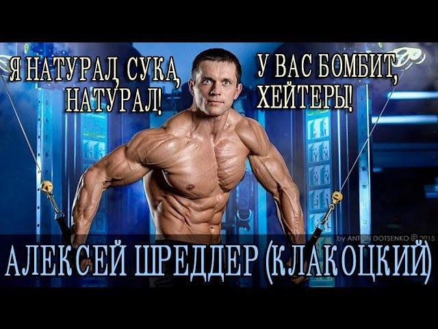 слим для похудения! Псевдонатурал Алексей Шреддер (Клакоцкий) и ЖЕЛЕЗНЫЙ МИР