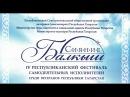 Фестиваль ветеранов Балкыш Сияние Чистополь 2 часть