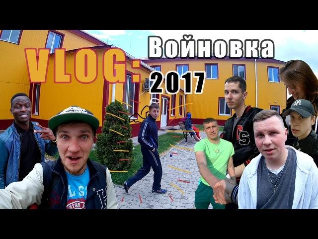 VLOG || видеоотчет поездки в Войновку (2017)