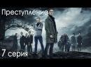 Сериал Преступление 7 серия