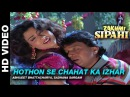 Hothon Se Chahat Ka - Zakhmi Sipahi Abhijeet Bhattacharya Sadhana Sargam Mithun Chakraborty