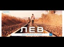 Лев 2016 Трейлер к фильму Русский язык