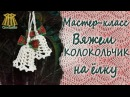 Crochet Christmass bell ♥ Вяжем колокольчик на ёлку крючком ♥ Crochetka design