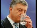 Опубликованы пьяные бредни Порошенко о России