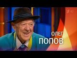 Наедине со всеми. Олег Попов (2016) FHD